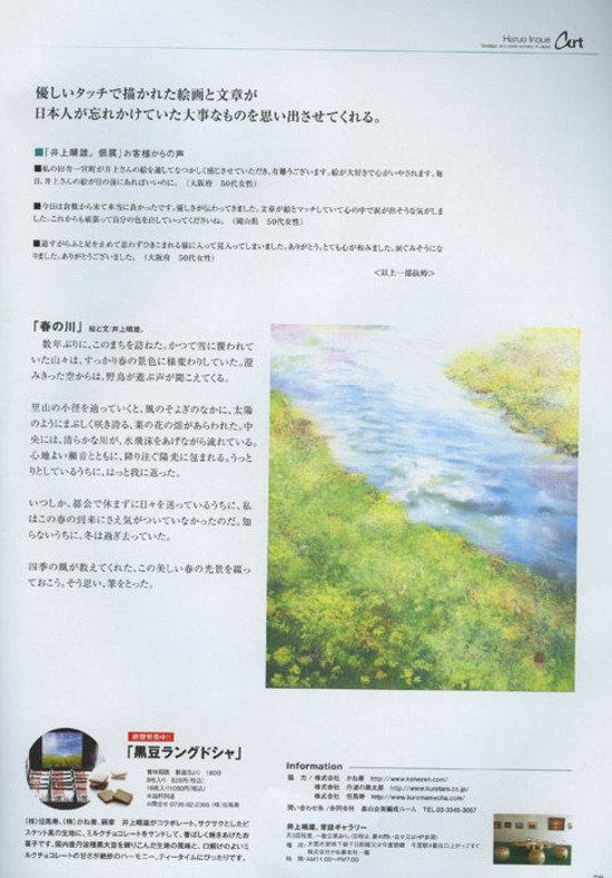 絵画(風景)