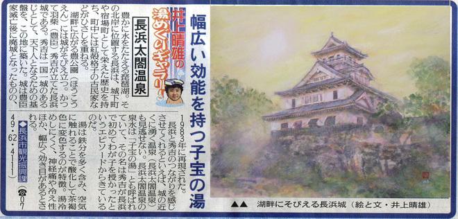 絵画「長浜城の風景」