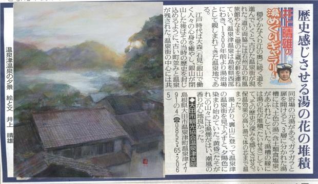 絵画「温泉津の風景」