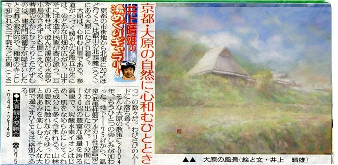 絵画「大原温泉の風景」