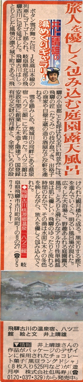絵画「飛騨古川」