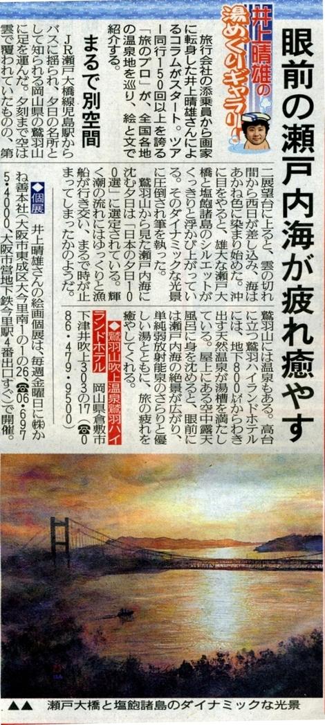絵画「鷲羽山の夕陽」