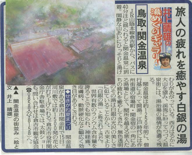 絵画「関金温泉の風景」
