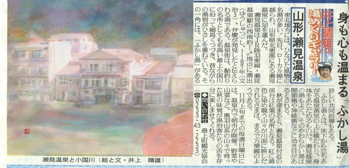 絵画「瀬見温泉の風景」
